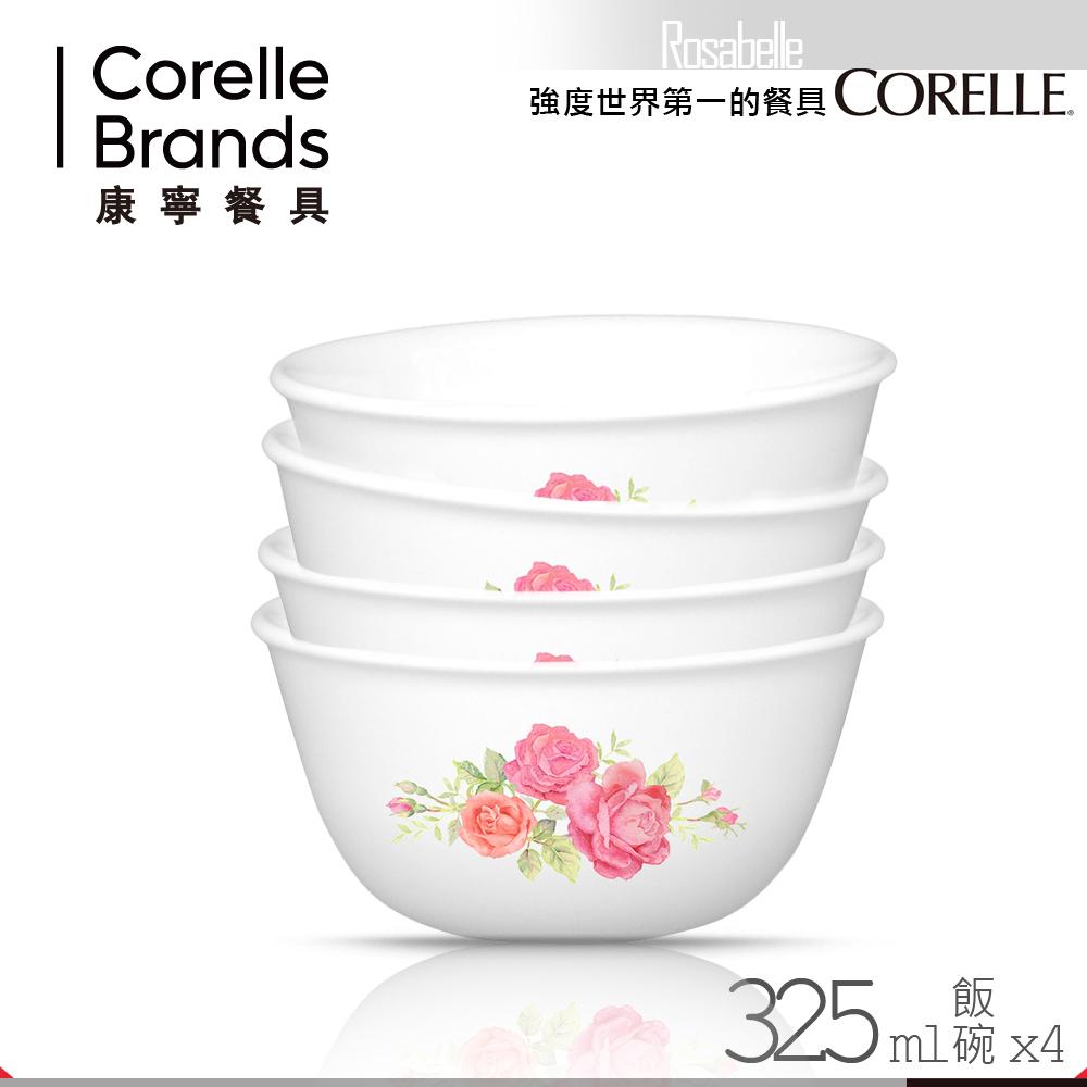 美國康寧 CORELLE 薔薇之戀325ml飯碗-4入組(ROS0401)