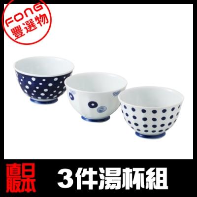 【FONG 豐選物】[西海陶器] 波佐見燒 藍丸紋三件式輕量湯杯組 (13305)