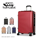 Turtlbox 特托堡斯 行李箱旅行箱25吋 超大容量 可加大拉鍊層T62 (勃艮第紅)