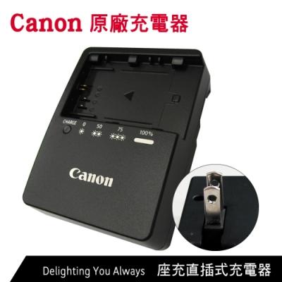 Canon LP-E6 / LP-E6N / LC-E6 原廠充電器 座充(平輸密封袋裝)