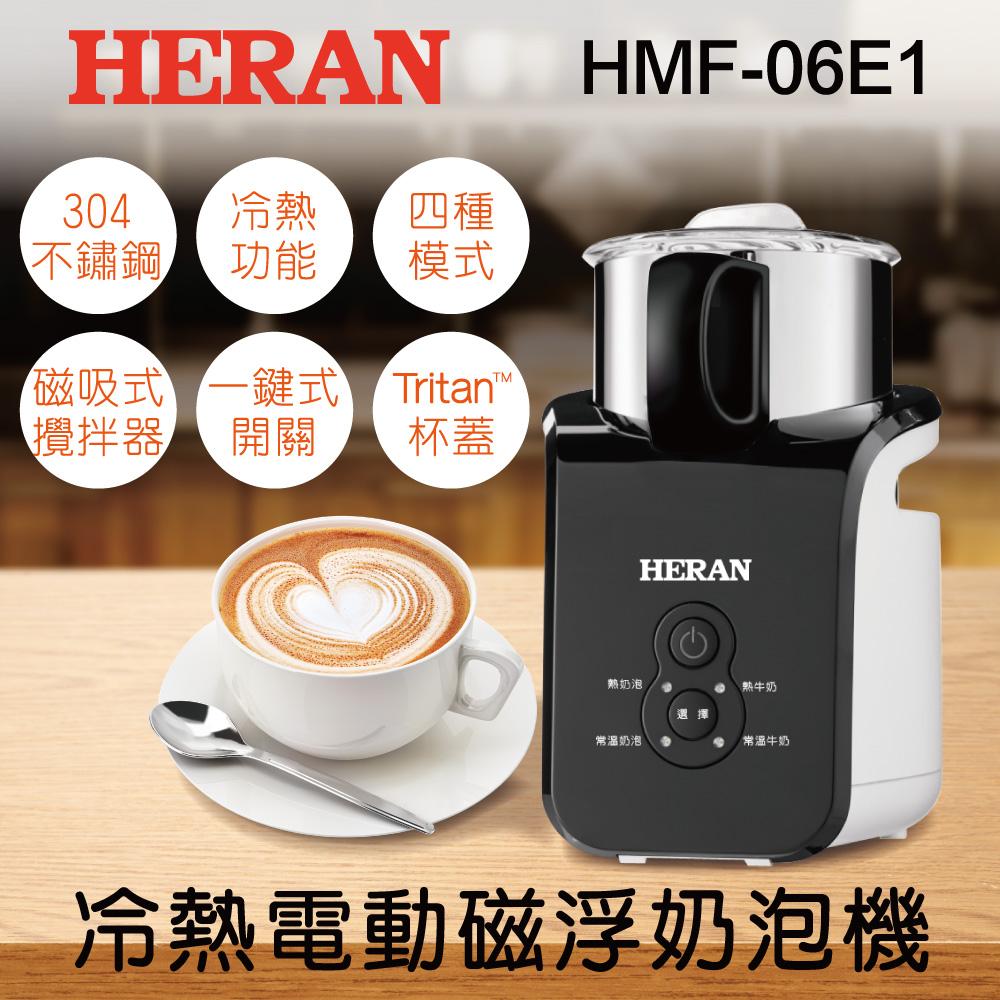 HERAN禾聯冷熱電動磁浮拉花奶泡機HMF-06E1