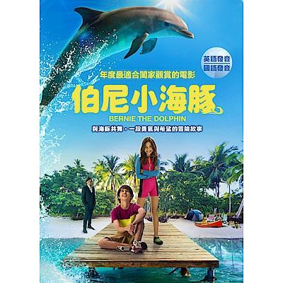 伯尼小海豚 DVD