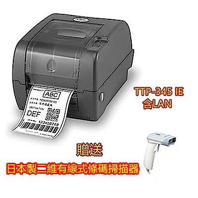 條碼列印機TSC TTP-345 再送日製有線二維條碼掃描器
