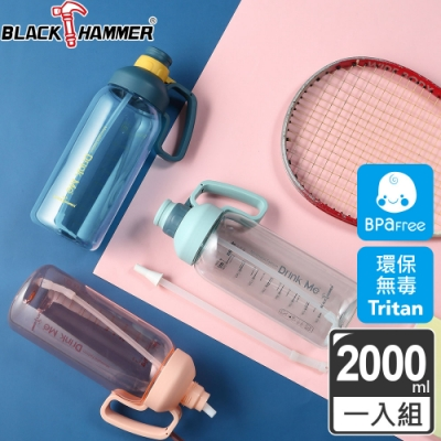 【BLACK HAMMER】Drink Me 重量級運動瓶2000ML(顏色任選)