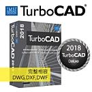 TurboCAD 2018Deluxe豪華中文版-盒裝