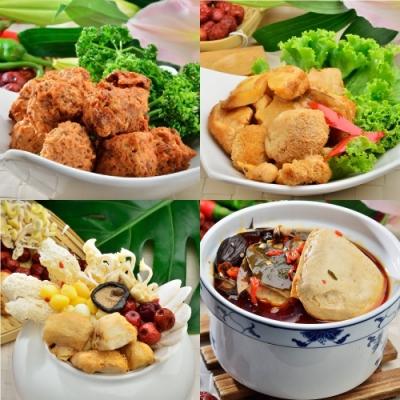 南門市場老林記 小家庭超值五品組(素食)(年菜預購)
