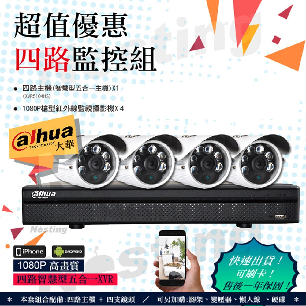 【Dahua】高效能4路4鏡 高畫質1080P 監控套餐