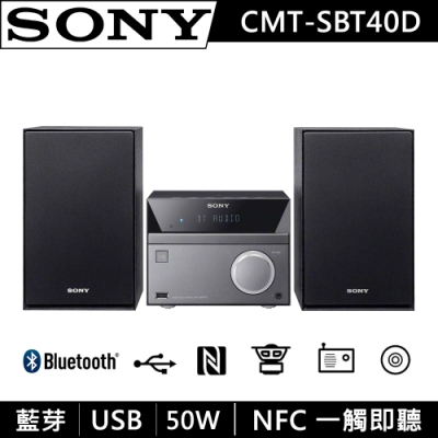 SONY DVD/CD多功能組合式家庭音響 CMT-SBT40D