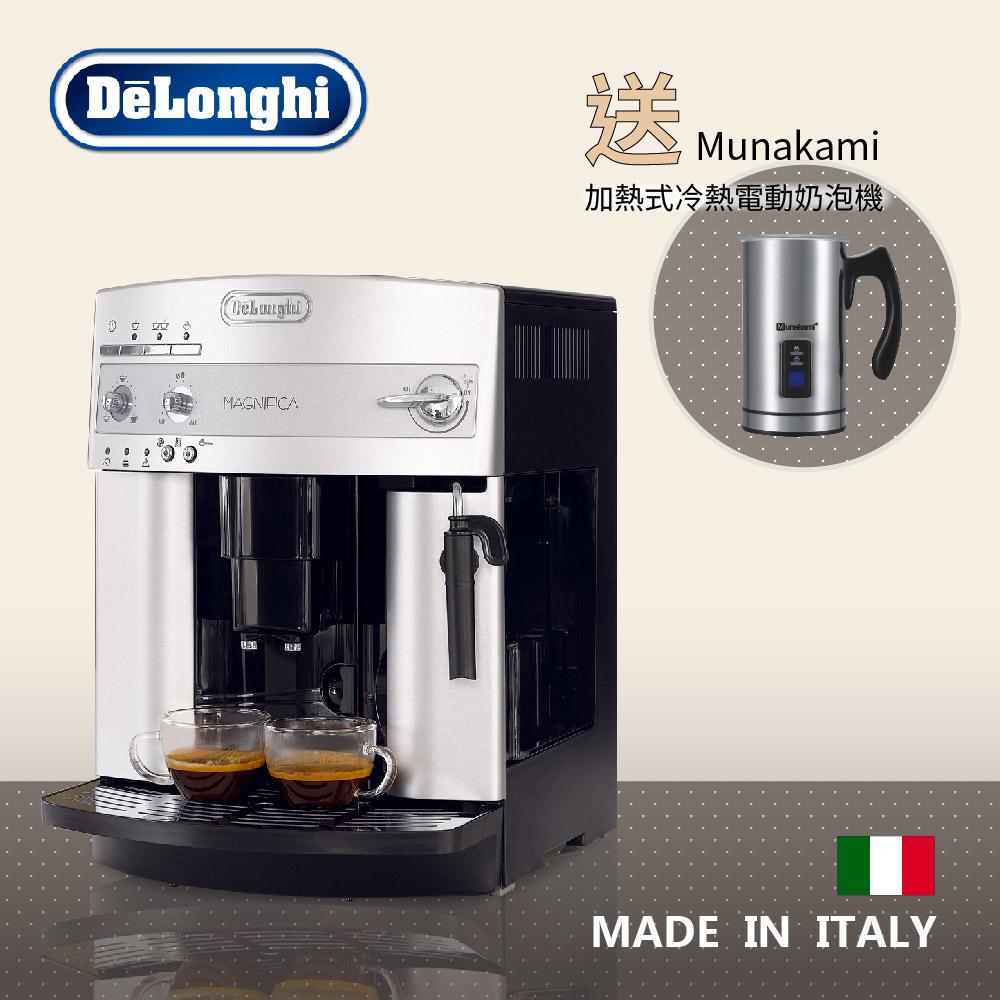 義大利製 DeLonghi ESAM 3200 浪漫型 全自動義式咖啡機(贈自動冷熱奶泡機)