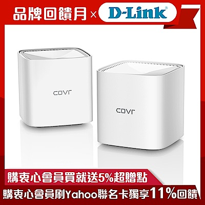 D-Link 友訊  COVR-1100 AC1200 gigabit 雙頻Mesh Wi-Fi無線分享器路由器(2入)(COVR-1102)