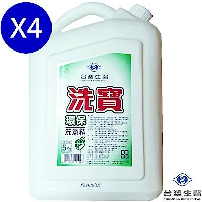 台塑生醫 洗寶環保洗潔精 洗碗精 5kg X4入 @ Y!購物