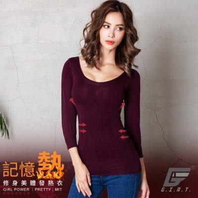 GIAT台灣製200D記憶熱機能美體發熱衣(八分袖款-暗酒紅)