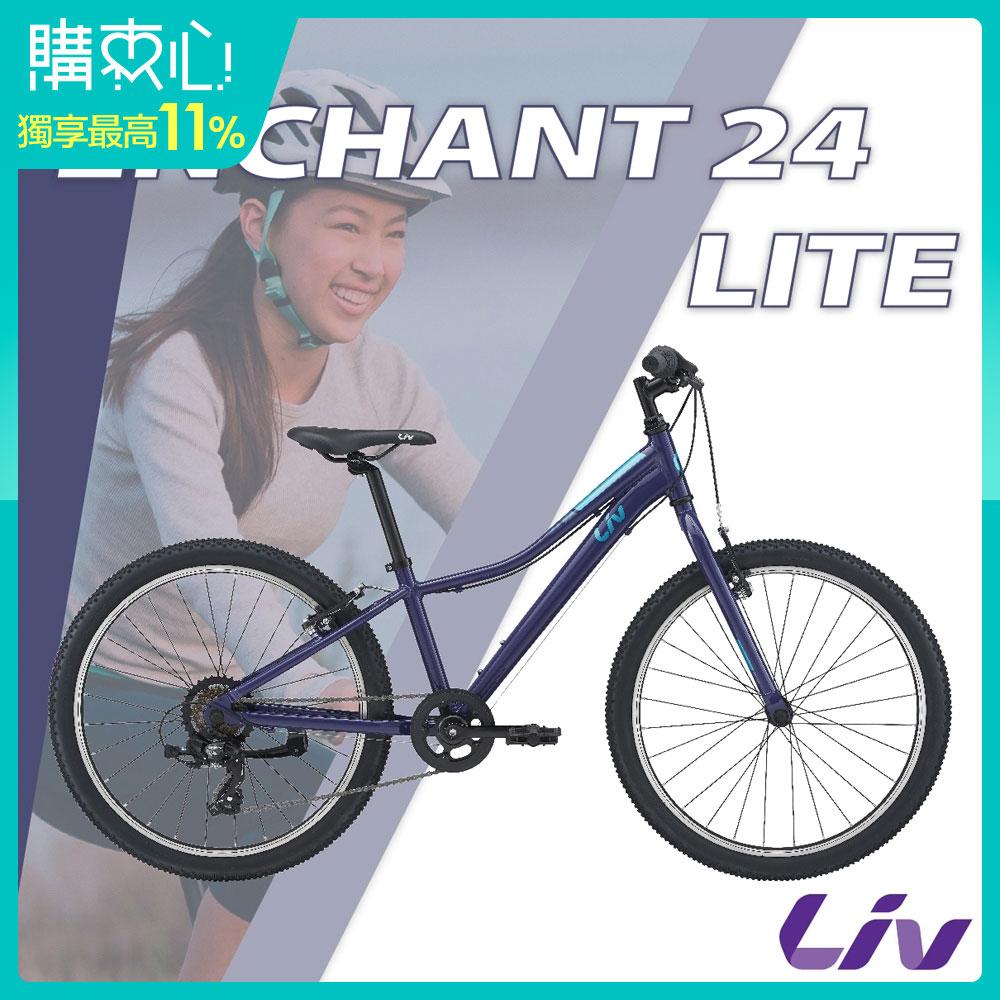 Liv ENCHANT 24 LITE 青少女運動越野車