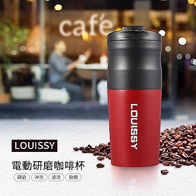 LOUISSY LH-001 USB電動研磨咖啡杯-紅