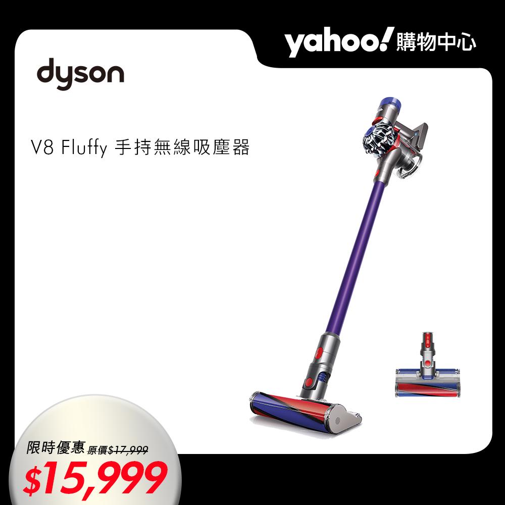 (下單登記送1500)Dyson V8 Fluffy SV10E 無線吸塵器(紫色款)