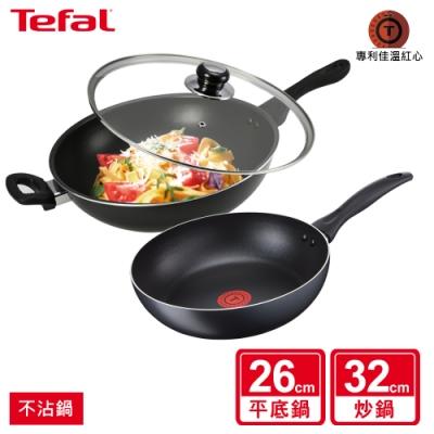 Tefal法國特福 經典系列32CM不沾炒鍋+26CM不沾平底鍋