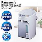 Panasonic國際牌-3公升真空斷熱三段保溫熱水瓶 NC-HU301P
