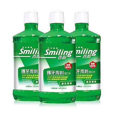 百齡Smiling護牙周到漱口水GAC護齦配方-綠茶薄荷750mlX3
