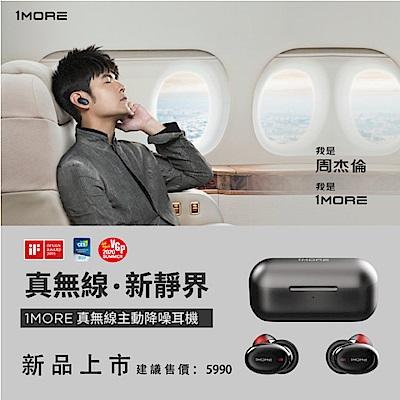 【1MORE】真無線降噪耳機EHD9001TA