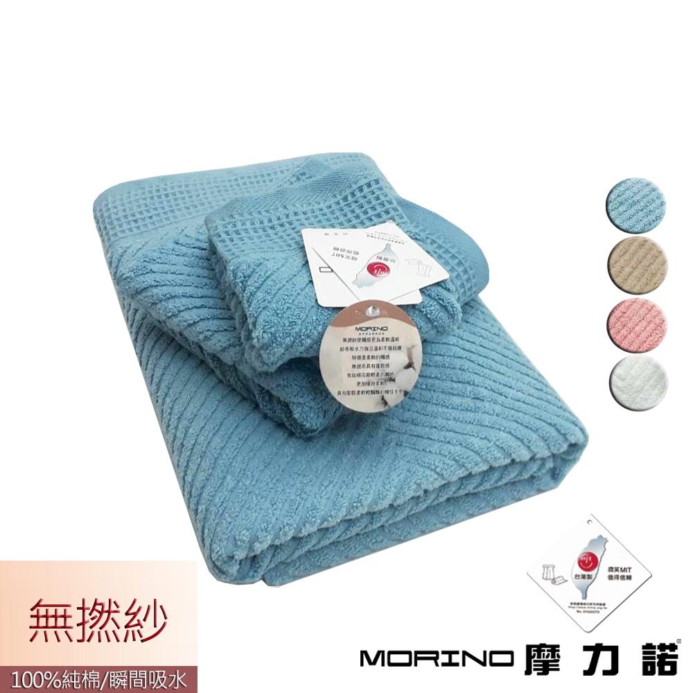 無撚紗舒柔簡約方、毛、浴巾組【禮盒裝】  MORINO摩力諾