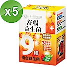 (結帳再折)台塑生醫-舒暢益生菌(30包入/盒) 5盒/組