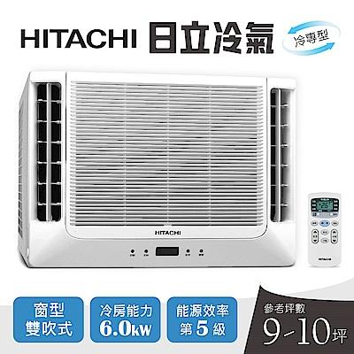 HITACHI日立 <b>9</b>-10坪雙吹式窗型冷氣RA-60WK