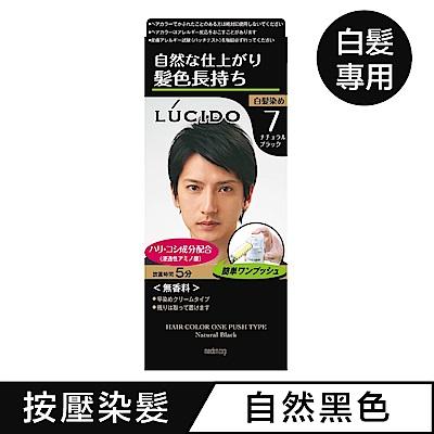 LUCIDO倫士度 按壓式染髮霜(自然黑50g+50g)