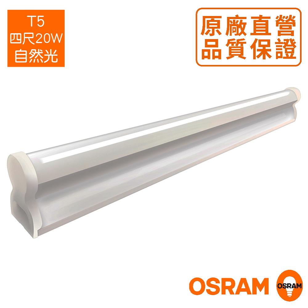 歐司朗OSRAM LEDVANCE 星亮 4尺20W LED支架燈-自然光 4入組