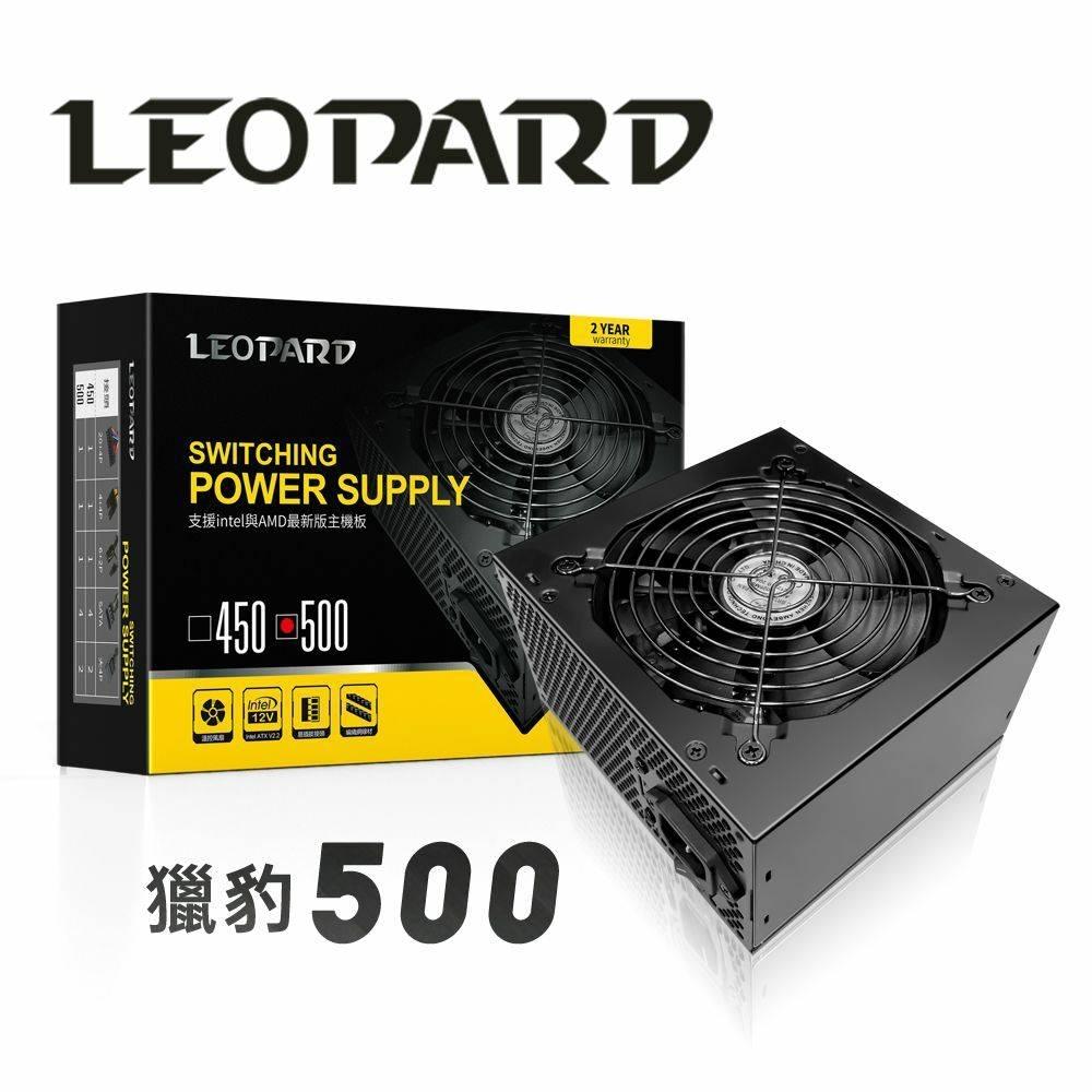 獵豹 LEOPARD 500W 盒裝 電源供應器