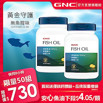 (一日限定登記送6%購物金)GNC健安喜 黃金守護 即期品 魚油膠囊 90顆x2(贈品牌禮袋)