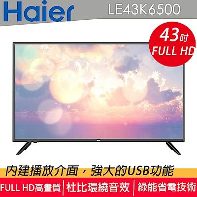 Haier 海爾 43吋液晶顯示器LE43K6500