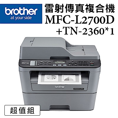 Brother MFC-L2700D 高速雙面多功能雷射傳真複合機+TN-2360原廠碳粉