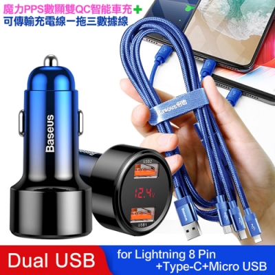 Baseus 倍思 魔力PPS數顯雙QC車充+傳輸充電一拖三數據線 for Lightning 8 Pin+Type-C+Micro USB -藍色組