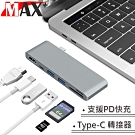 MAX+蘋果電腦擴充六合一Type-c轉HDMI/USB3.0/讀卡機/PD快充