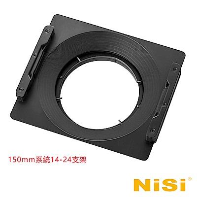NiSi耐司 150系統濾鏡支架-Nikon 14-24mm鏡頭 專用 (二代)
