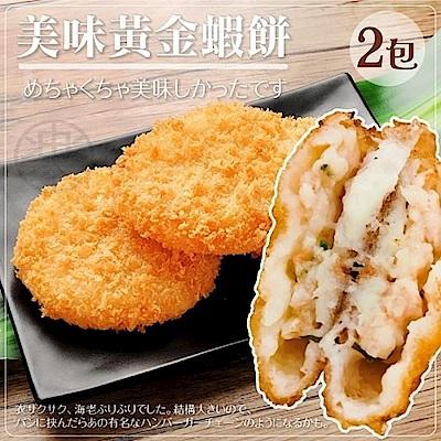 海陸管家*黃金蝦餅(每包5片/約200g±10%) x2包