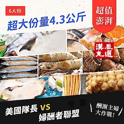 【漢克嚴選】中秋海鮮烤肉組_2組(4300g±10%/組)