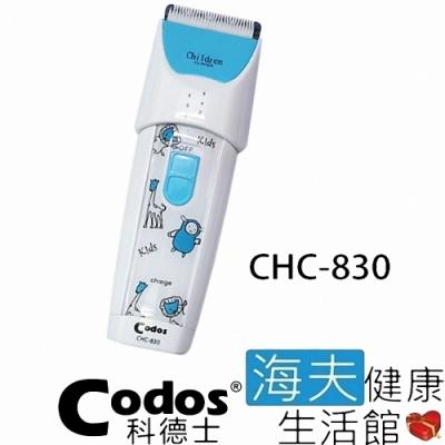海夫健康生活館 Codos 科德士 低震動 精密細齒+陶瓷刀頭 圓滑R角 小孩電推剪_CHC-830