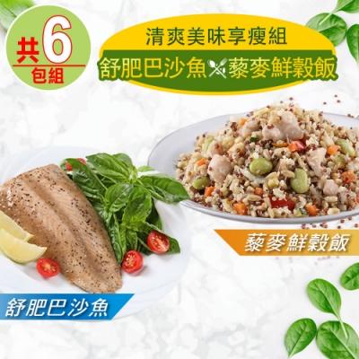 【愛上美味】舒肥巴沙魚3包+藜麥鮮穀飯3包(共6包組)