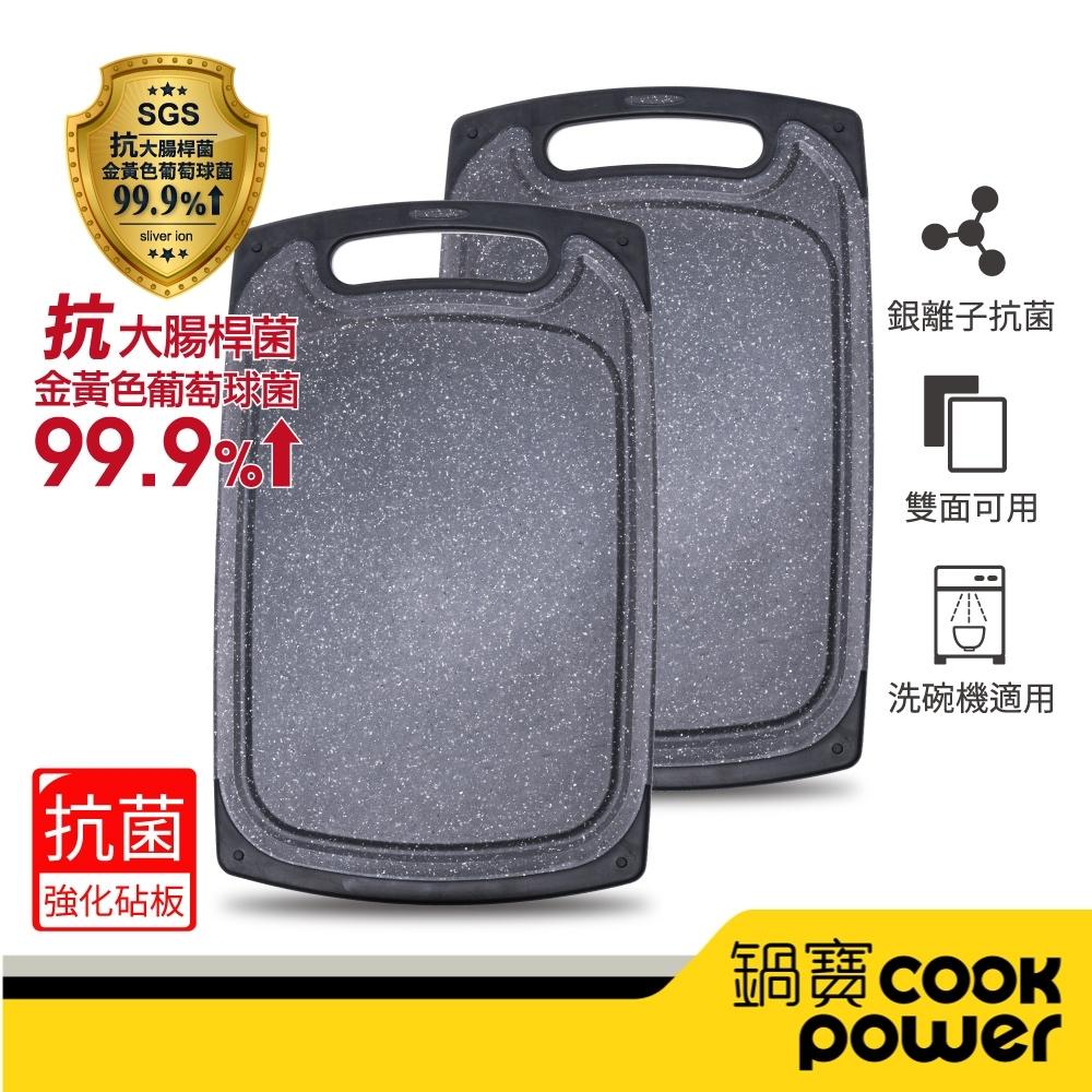 【CookPower 鍋寶】抗菌不沾砧板大理石紋-大2入