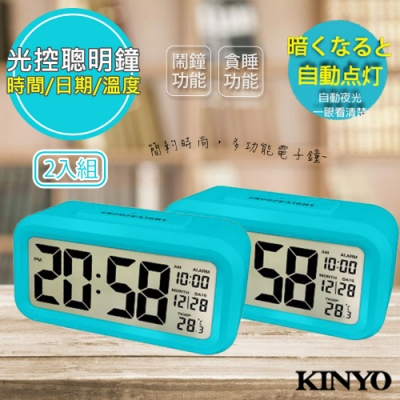(2入組)KINYO 中型數字光控電子鐘/鬧鐘(TD-331藍色)夜間自動背光
