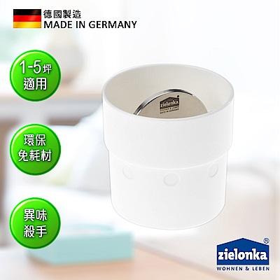 德國潔靈康 zielonka 小空間杯式空氣清淨器(白色)