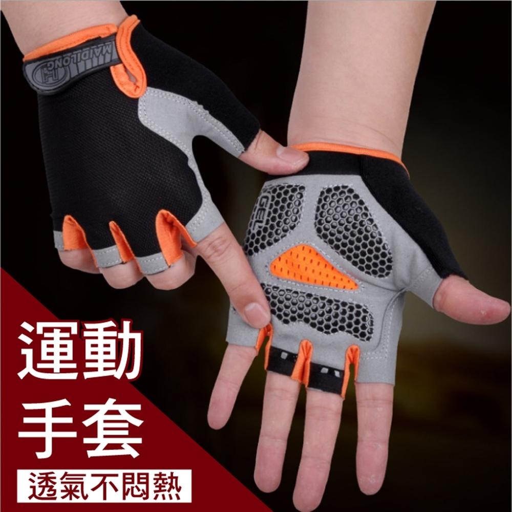 升級款 運動半指手套/重訓手套/健身手套 防滑透氣耐磨