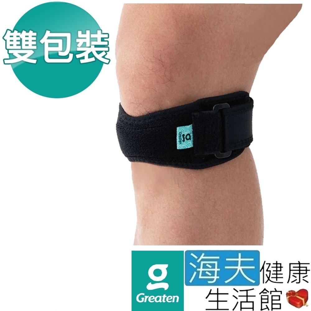 海夫健康生活館 Greaten 極騰護具 基礎防護系列 髕骨加壓帶 扣環型 雙包裝_0010KN