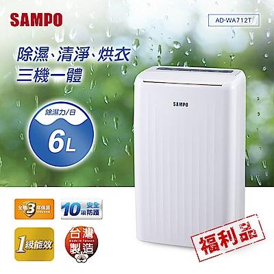 (福利品)SAMPO聲寶 6L空氣清淨除濕機 AD-WA712T