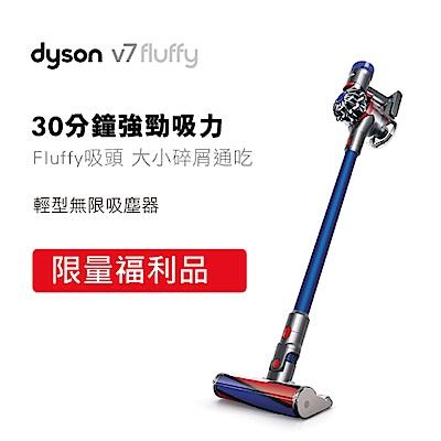 【限量福利品】Dyson V7 Fluffy SV11無線手持吸塵器 藍色