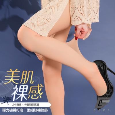 GIAT台灣製美肌裸感兩件式光透彈力褲襪-外層膚+內層膚