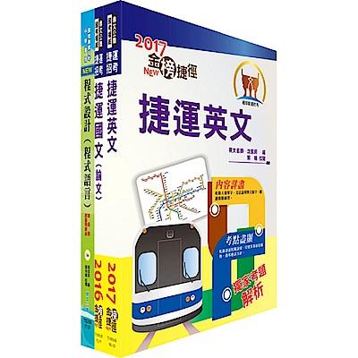 106年台北捷運招考(工程員(二)【資訊類】)(不含APP程式開發)套書(贈題庫網帳號、雲