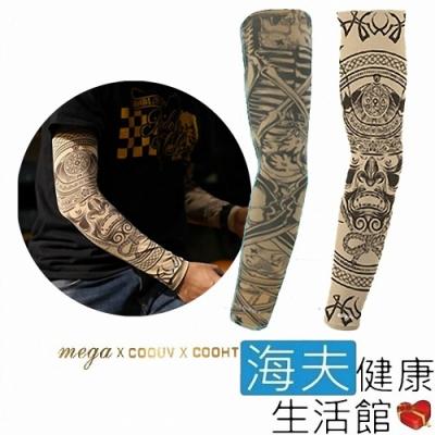 海夫健康生活館 MEGA COOUV 日本技術 抗UV 冰感 刺青圖騰 袖套_UV-M523CS/JC