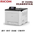 RICOH SP C360DNW A4行動列印 WIFI 網路 彩色 雷射 印表機